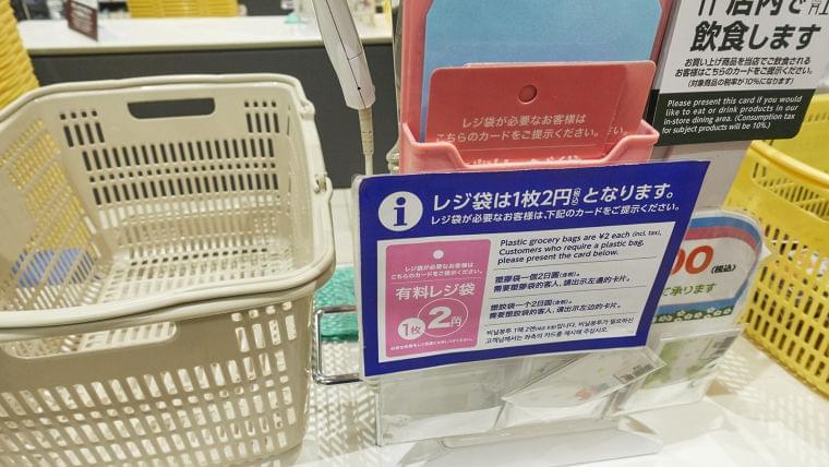 レジ袋有料化と食品衛生上の注意点(成田崇信) - 個人 - Yahoo!ニュース