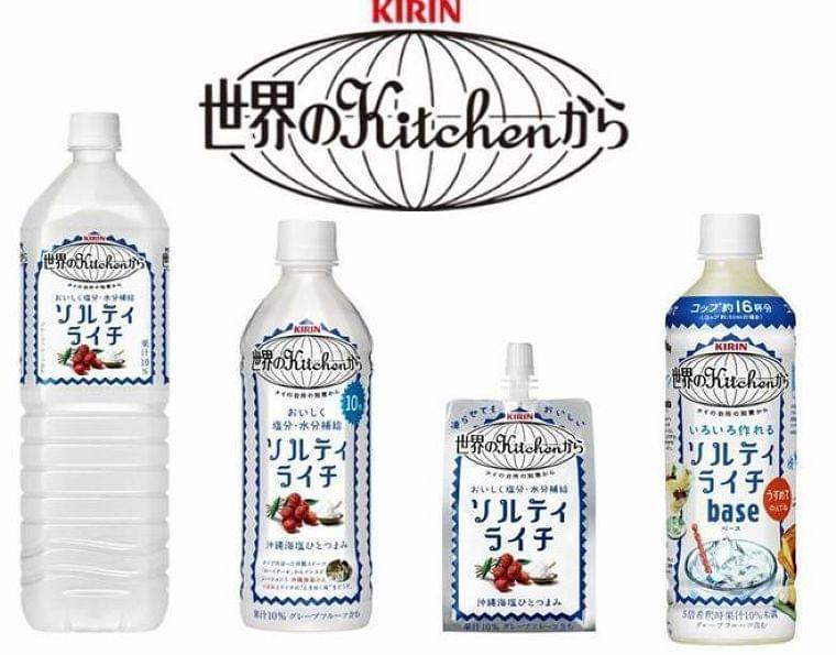 「キリン 世界のKitchenから」が今夏は「ソルティライチ」に集中する理由 食品産業新聞社ニュースWEB