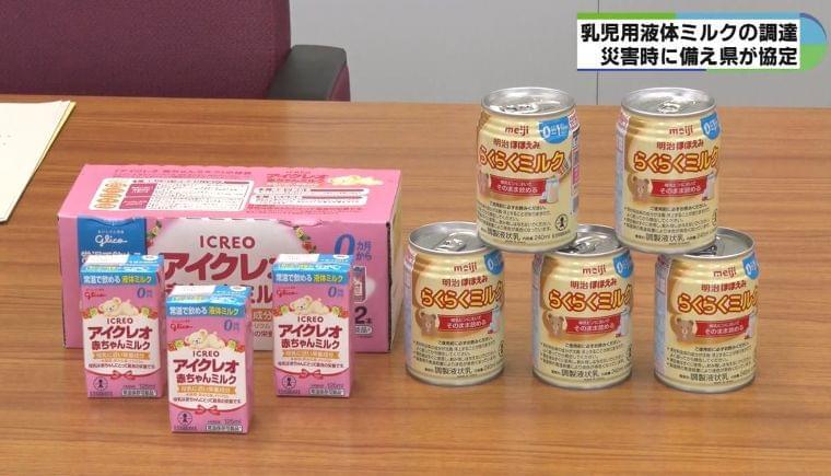 災害時の乳児用液体ミルク 1日に必要となる量を確保 県とドラッグストアの団体が協定(三重テレビ放送) - Yahoo!ニュース
