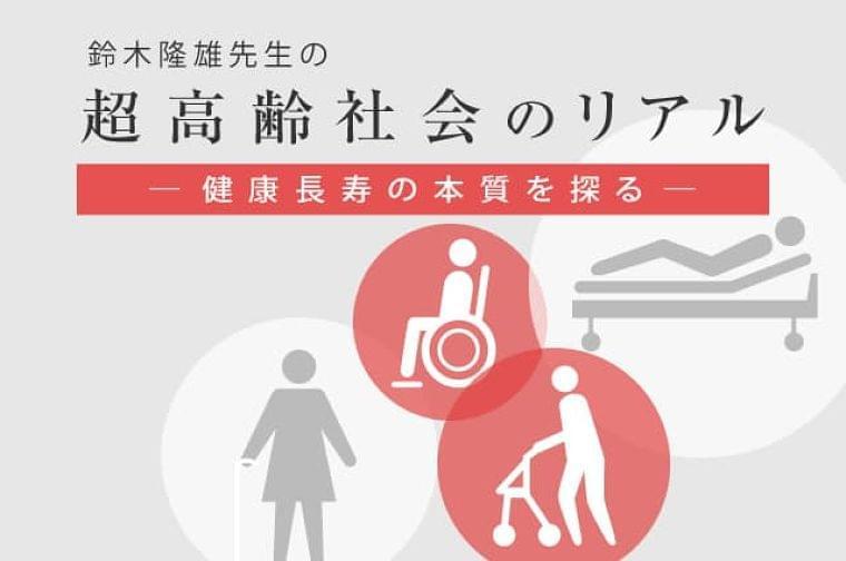 超高齢社会のリアル -健康長寿の本質を探る- 連載11「口福は幸福の源」   日本老友新聞 [ro-yu.com]