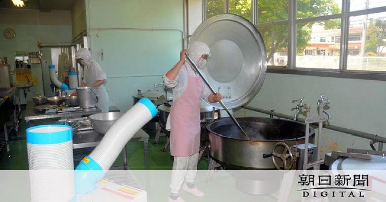 ジャージャー麺にカレー 8月も給食、40度の調理室で [新型コロナウイルス]:朝日新聞デジタル
