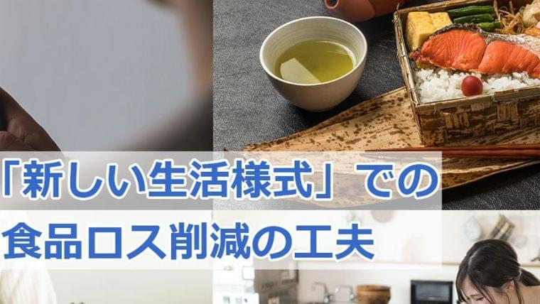 「賞味期限切れ食品買う?」に過半数が「NO」「お腹こわすから」と誤解している日本でようやく国の通知(井出留美) - 個人 - Yahoo!ニュース