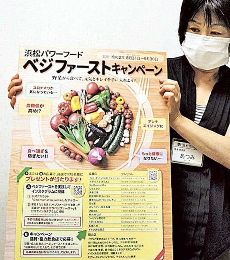野菜から食べ病気予防 実践写真、インスタ投稿で農産品当たる|静岡新聞アットエス
