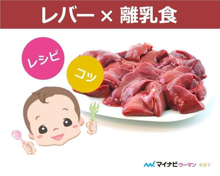 離乳食の鶏レバーはいつから?豚・牛レバーは?離乳食レシピ【管理栄養士監修】 | マイナビウーマン子育て