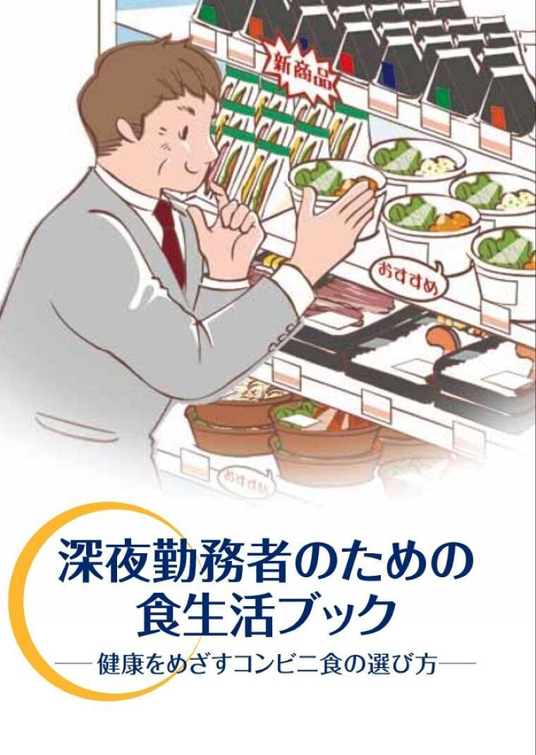 コンビニ食でも健康は作れる。管理栄養士が「コンビニごはん」の選び方冊子を作ったワケ(BuzzFeed Japan) - Yahoo!ニュース