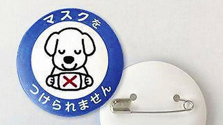 「訳あってマスク着けられません」…感覚過敏、バッジやカード使って理解求める : yomiDr./ヨミドクター(読売新聞)