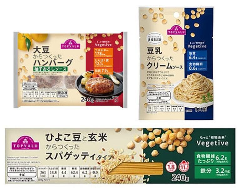 イオン、代替食品「ベジティブ」販売へ 肉は大豆、小麦粉は玄米―全国2000店で:時事ドットコム