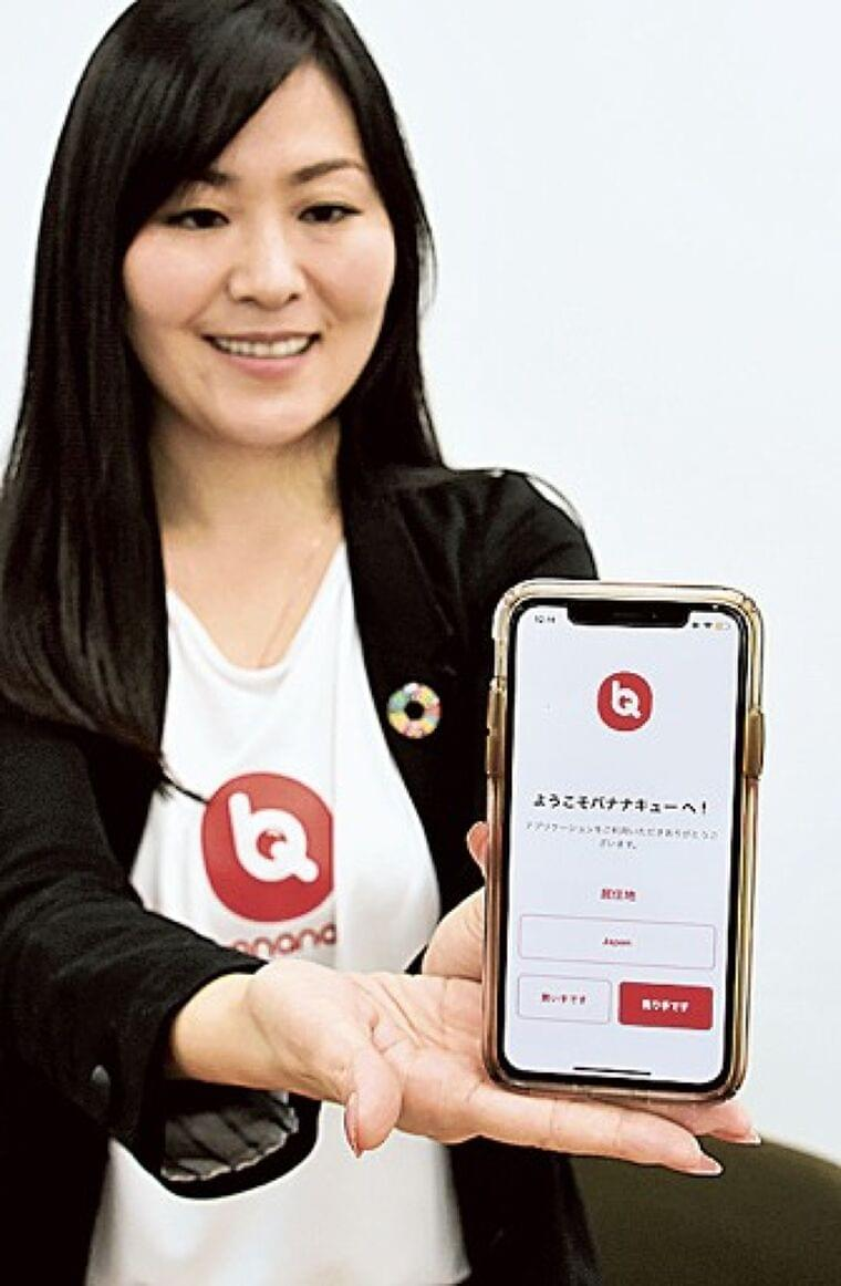 スマホで食品ロス削減 浜松の合同会社がアプリ開発|静岡新聞アットエス