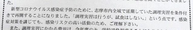 <ユースク>志摩の小学校で調理実習の料理廃棄 感染不安、行き過ぎか:中日新聞Web