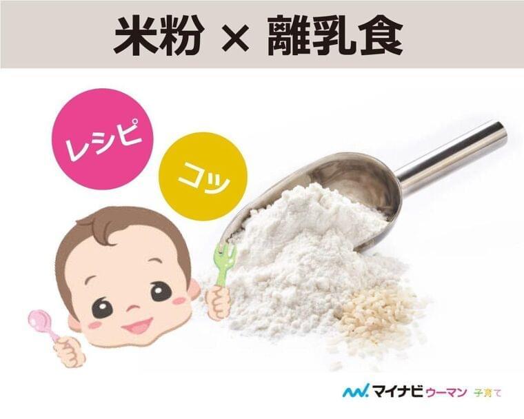 離乳食の米粉はいつから? 初期・中期・後期レシピ【管理栄養士監修】   マイナビウーマン子育て