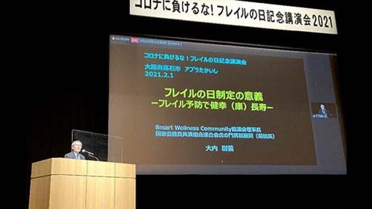 コロナに負けず、健康二次被害を防ごう! 大阪で「フレイルの日」記念講演会 : yomiDr./ヨミドクター(読売新聞)