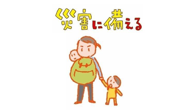 いざという時のために 今見直したい子どもを守る地震への備え(坂本昌彦) - 個人 - Yahoo!ニュース