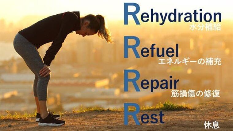 運動後の回復を促す四つの「R」4R栄養戦略とは? 文献レビューからの考察