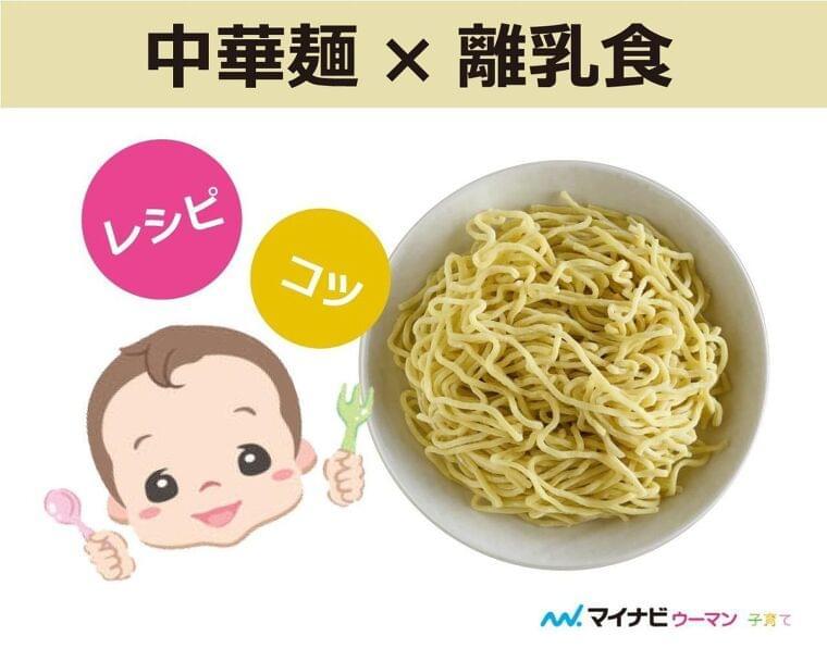 離乳食で中華麺は食べさせていい?完了期レシピ【管理栄養士監修】 | マイナビウーマン子育て