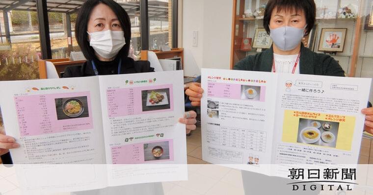 親子向け、生活習慣病予防にレシピ公開 志摩市 [新型コロナウイルス]:朝日新聞デジタル
