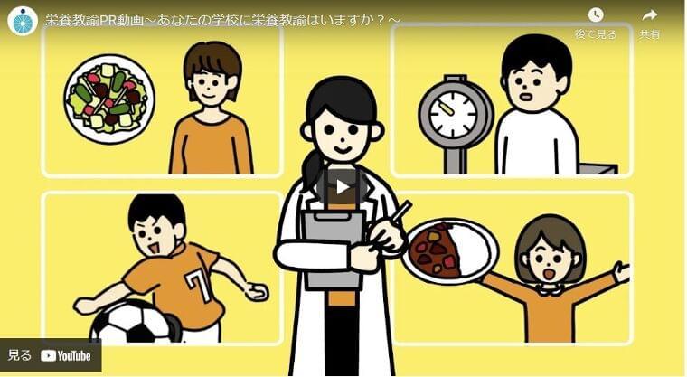 栄養教諭はもっと活躍できる! 文科省が小学生保護者の認知度向上を目指す動画を公開