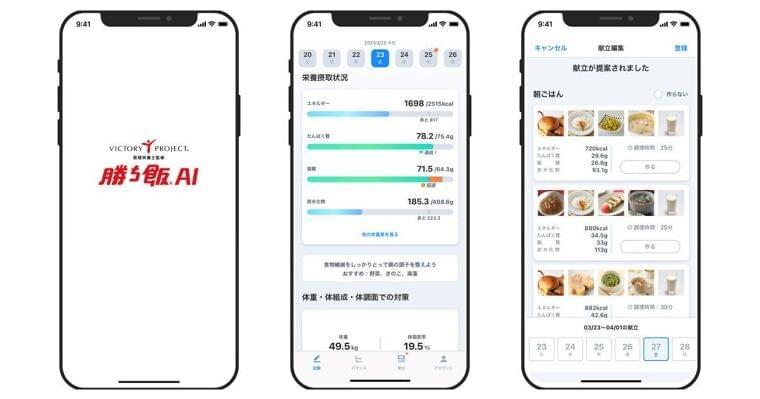 味の素、スポーツに取り組む人をサポートする自動献立アプリ「勝ち飯 AI」   マイナビニュース
