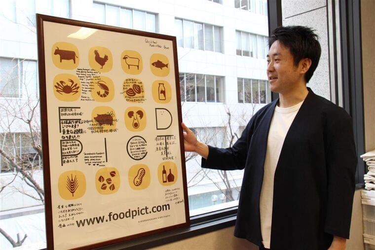 アレルギーもハラルも…食の安全守る絵文字「フードピクト」  - 産経ニュース