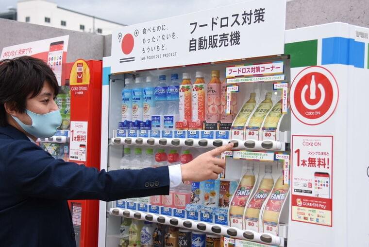 賞味期限迫った飲料水「半額」に 滋賀に自販機設置、食品ロス削減へ|経済|地域のニュース|京都新聞