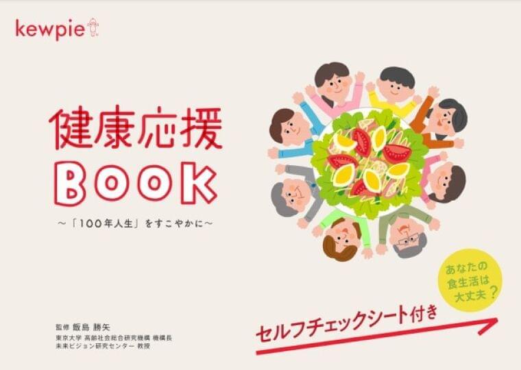 キユーピーが、あなたの健康的な食生活を応援します!「健康応援BOOK」を公開します。|キユーピー株式会社のプレスリリース