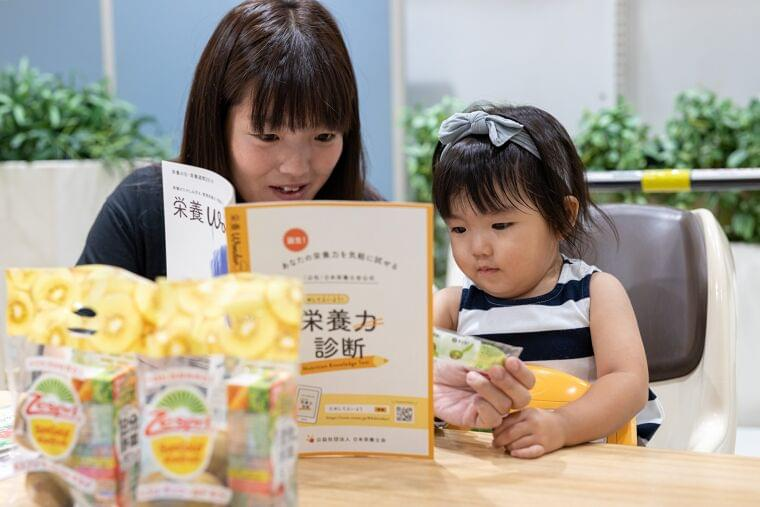 栄養ワンダー 2021」開催決定、参加者大募集!