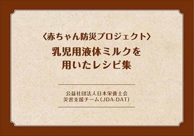 【JDA-DAT】<赤ちゃん防災プロジェクト>レシピ集が完成しました!