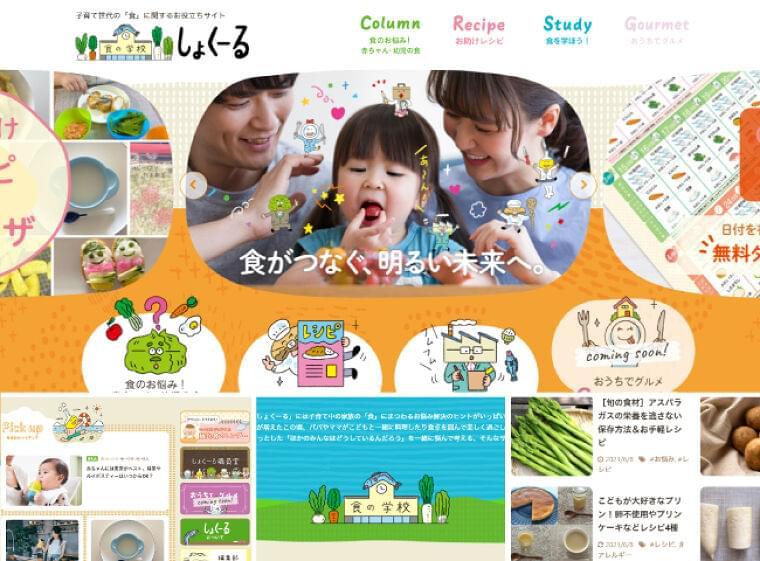 食を通じて子育て家族のおうち時間を応援するサイト「しょくーる」がオープン|株式会社アーツのプレスリリース