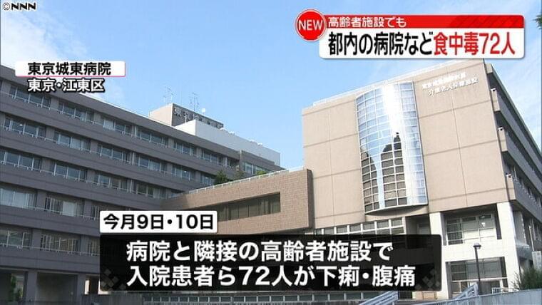 病院と高齢者施設で72人が食中毒 江東区(日本テレビ系(NNN)) - Yahoo!ニュース