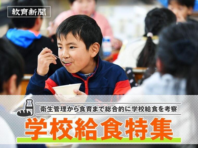 【学校給食特集】衛生管理から食育まで総合的に学校給食を考察 | 教育新聞
