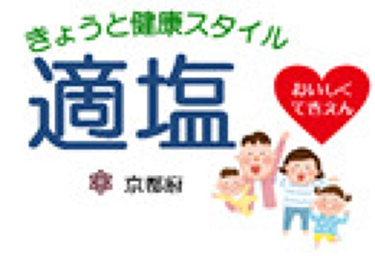 ~大手スーパーと連携した世代の健康おばんざい普及事業~大手スーパーのおそうざいコーナーで「おいしく適塩TV」放映開始|京都府のプレスリリース