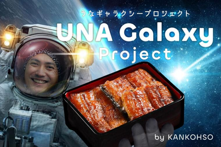うなぎを宇宙へ!「UNA Galaxy project」発足(Impress Watch) - Yahoo!ニュース