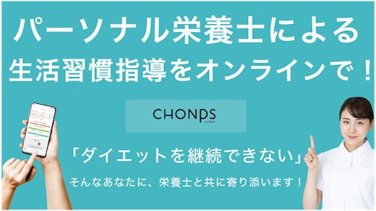生活習慣改善で夏バテ予防も!日本初、食事の「質」に注目したパーソナル生活習慣指導サービス「CHONPS(TM)?」がクラウドファンディング開始 - 産経ニュース
