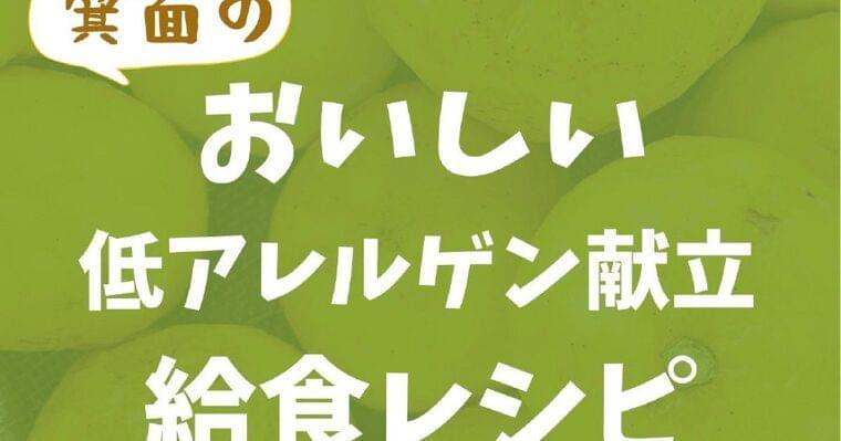大阪・箕面市立小中学校の「低アレルゲン給食」家庭用レシピに - 産経ニュース