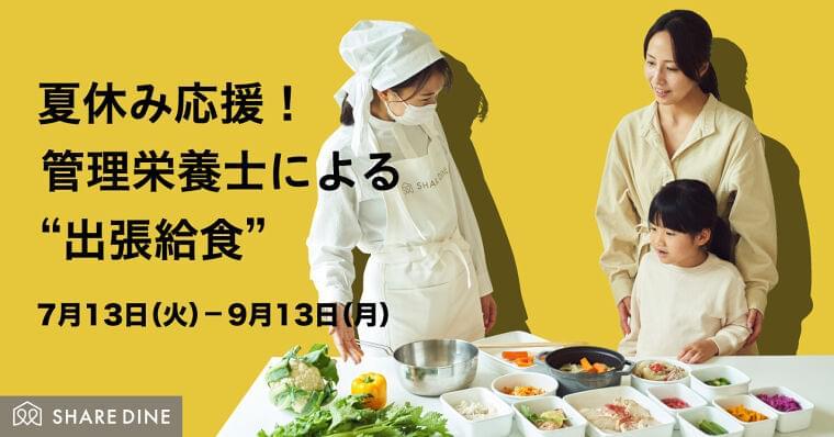 夏休み限定!管理栄養士による「出張給食」キャンペーン|株式会社シェアダインのプレスリリース