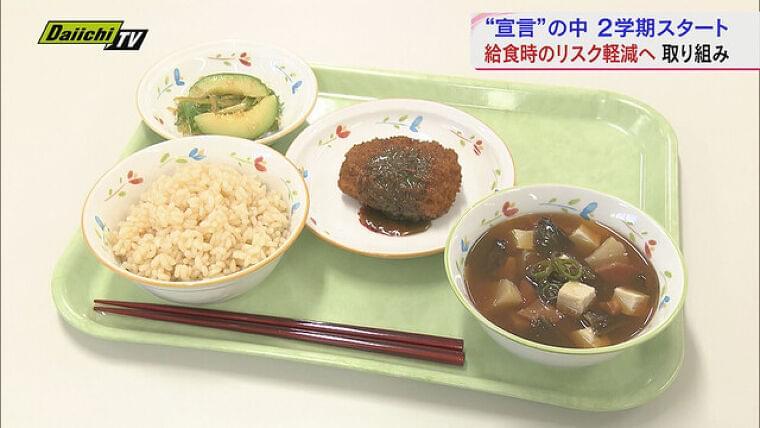 給食センター 献立工夫でコロナ対策強化(Daiichi-TV(静岡第一テレビ)) - Yahoo!ニュース
