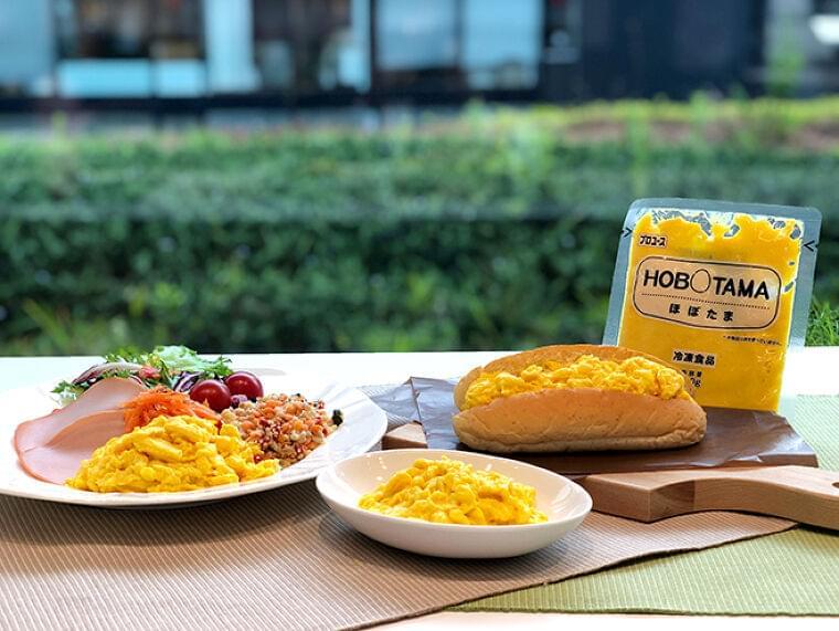 キユーピー「HOBOTAMA」開発秘話、第一弾は汎用性が高いスクランブルエッグ状、139回の試作で最適な食感に 食品産業新聞社ニュースWEB