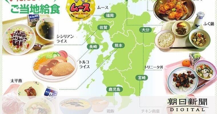 チキンチキン 大好き給食:朝日新聞デジタル
