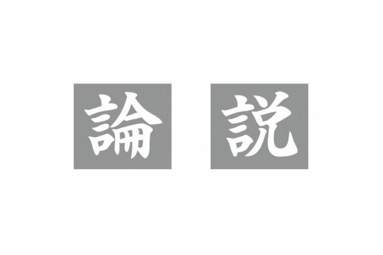 食品ロス削減月間 世界を変える賢い消費 / 日本農業新聞