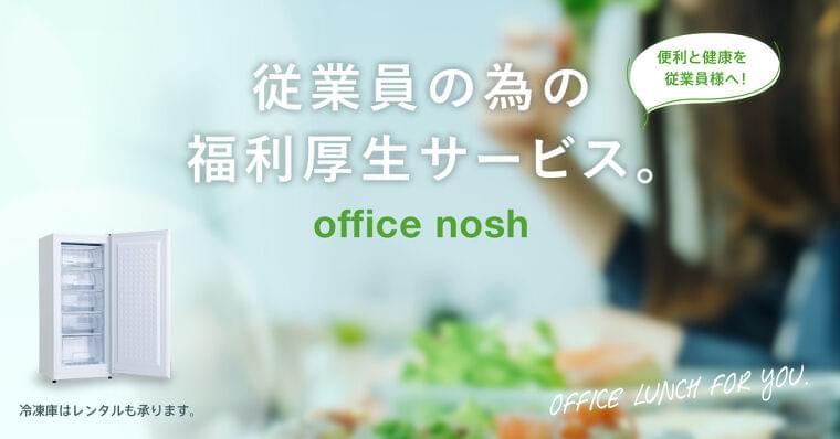 1食499円の新しい社食サービス『office nosh(オフィスナッシュ)』をリリース。冷凍庫はレンタル可能!便利と健康を従業員へお届けします ナッシュ株式会社のプレスリリース