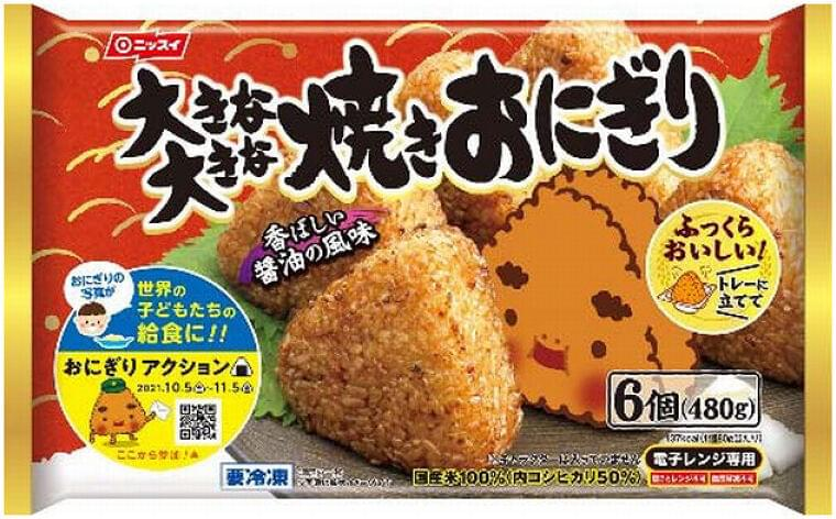 日本水産「おにぎりアクション2021」に初協賛、キャンペーン実施と特設サイトで情報発信、ロゴ入りパッケージも|食品産業新聞社ニュースWEB