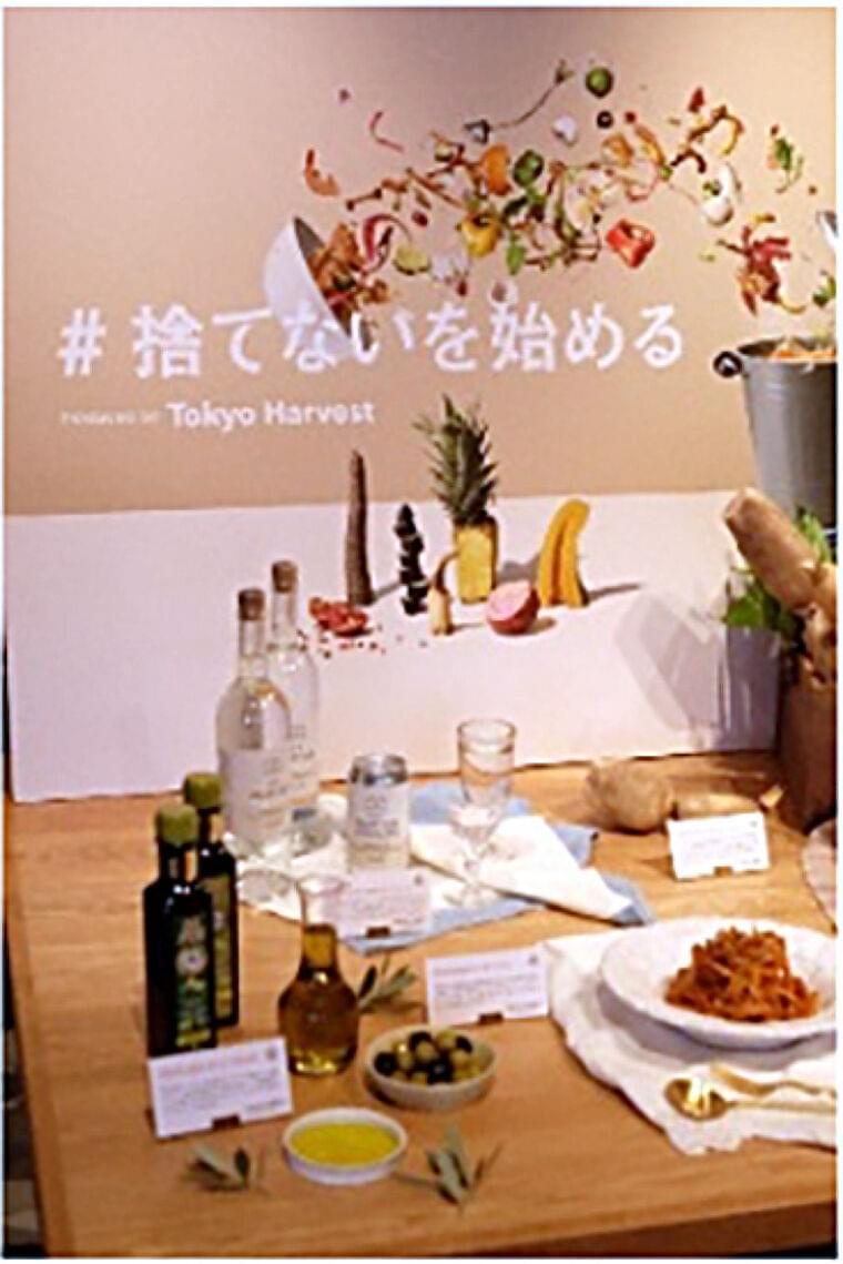 余剰・廃棄された食材を使い商品化・メニュー化に取り組む、「東京ハーヴェスト2021」概要説明/オイシックス・ラ・大地|食品産業新聞社ニュースWEB