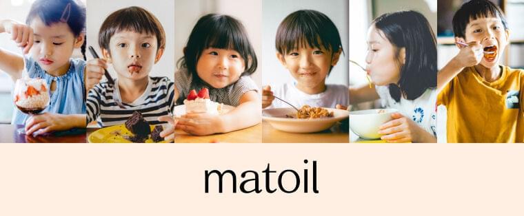 食物アレルギーのお子さんを持つご家庭のために、「食べる」を楽しめる時間を。京セラ発スタートアップ「matoil(マトイル)」、株式会社スマイルズがブランディング・プロデュースの伴走支援へ。|株式会社スマイルズのプレスリリース