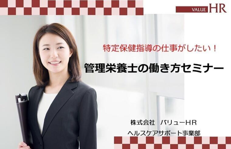 【8/4】特定保健指導がしたい方向け 管理栄養士の働き方セミナー