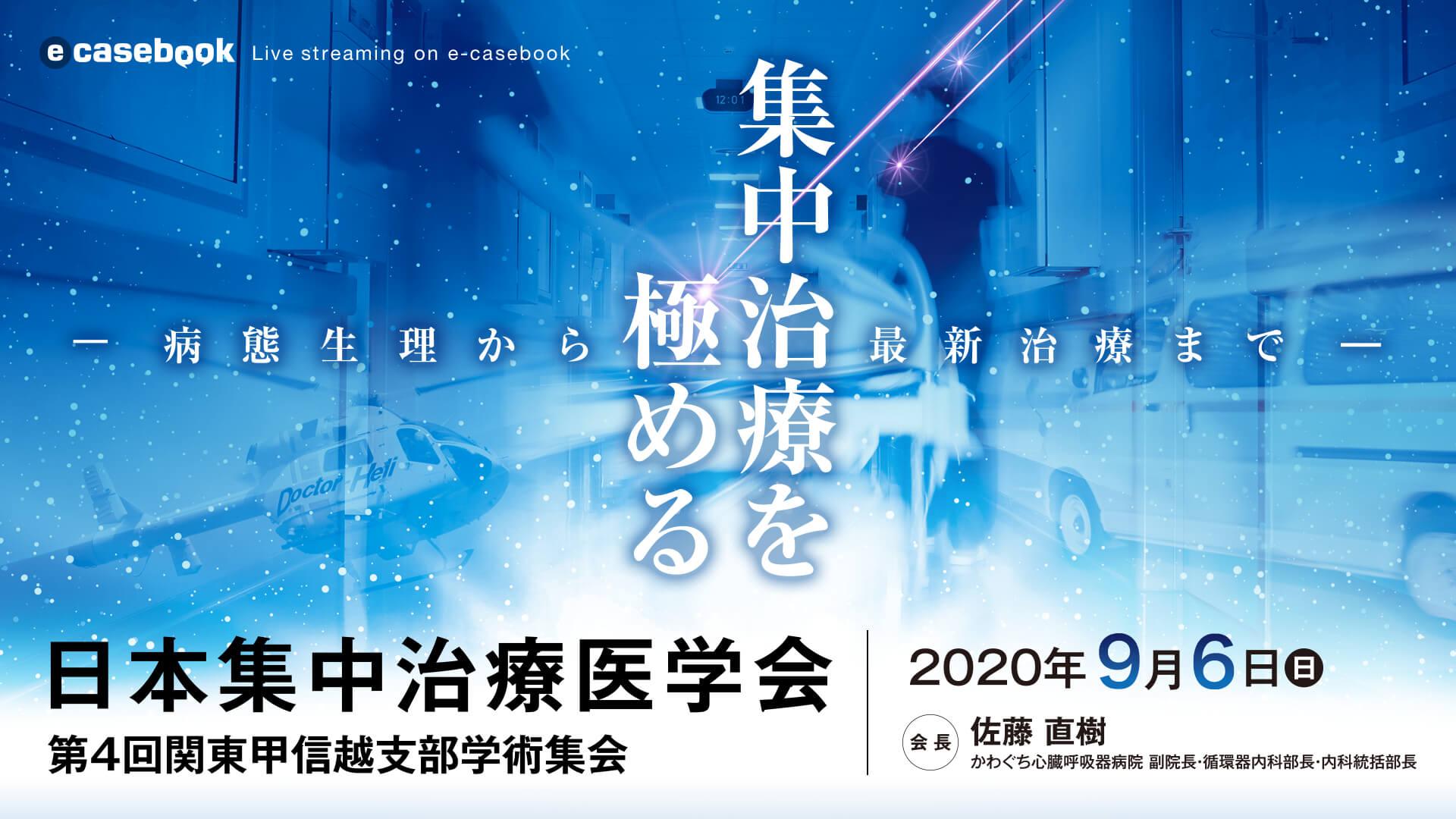 日本集中治療医学会 第4回関東甲信越支部学術集会