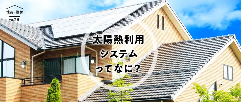 太陽熱利用システムってなに?太陽光発電との違いとは