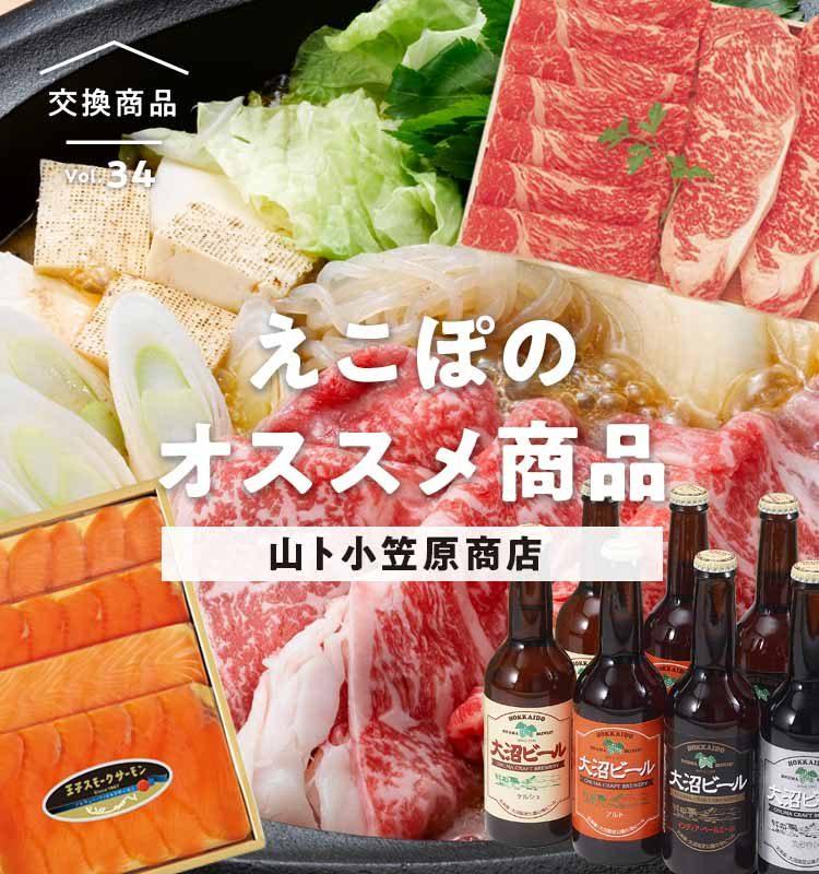 北海道の恵みをお届け!おすすめ交換商品ピックアップ