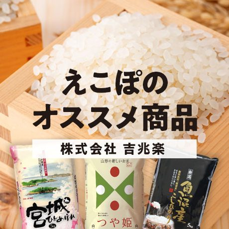 美味しいお米を味わおう!えこぽのおすすめ商品ピックアップ