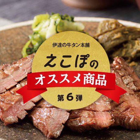 本場仙台の牛タンをお手軽に!えこぽのおすすめ商品ピックアップ