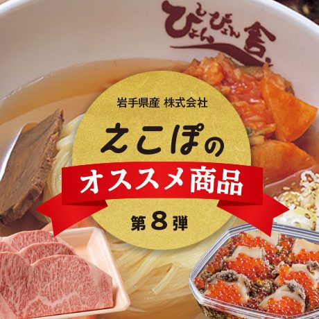 海鮮漬から冷麺まで、人気の東北グルメ!えこぽのおすすめ商品ピックアップ