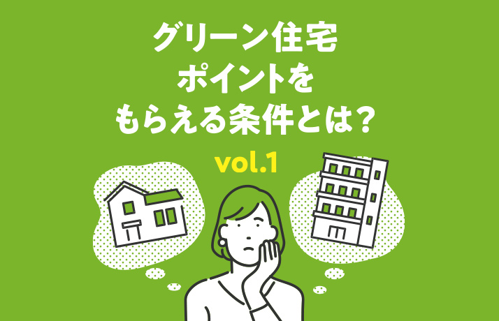グリーン住宅ポイントをもらえる条件とは? vol.1 対象住宅のタイプと ...